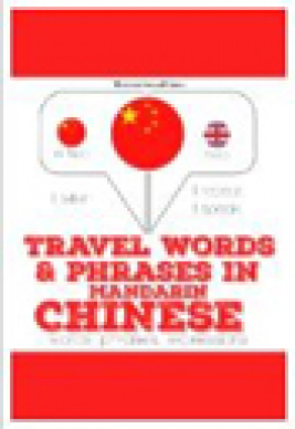 Travel words & phrases in Mandarin Chinese : words, phrases, expressions